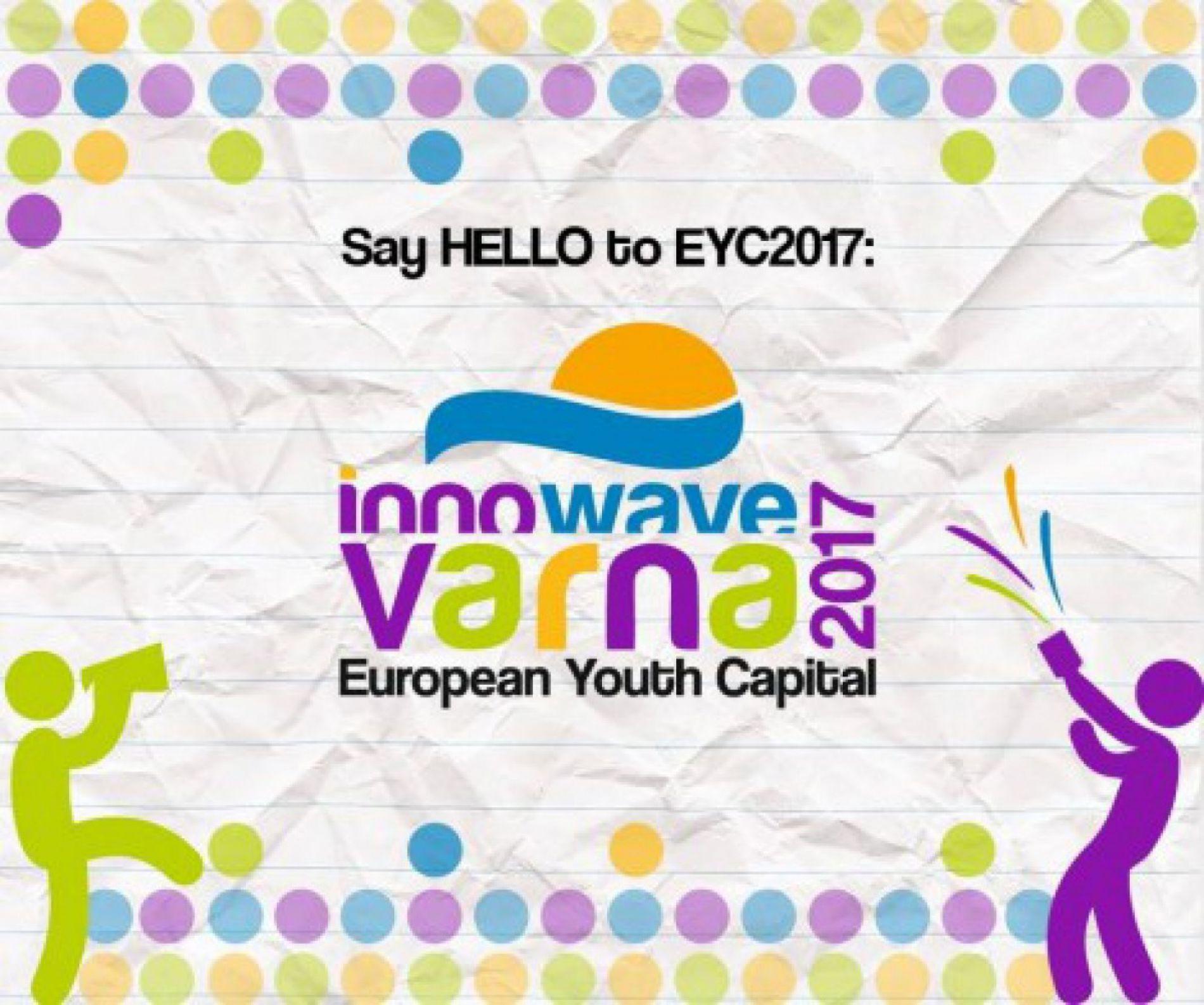 Варна будет Европейской молодежной столицей в 2017 году