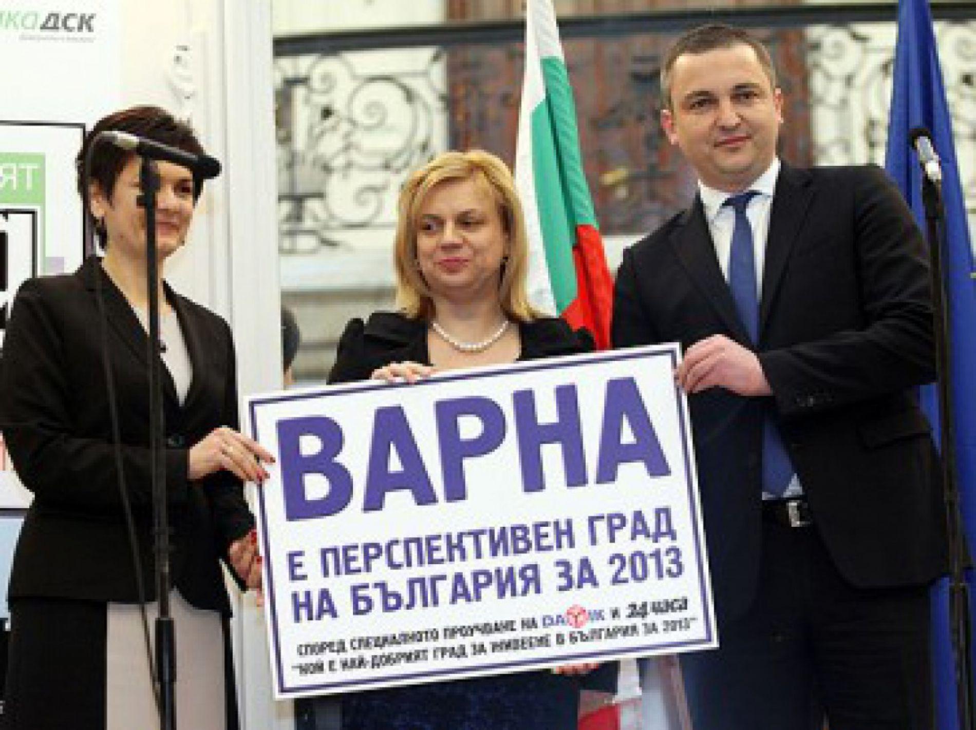 Варна получила приз