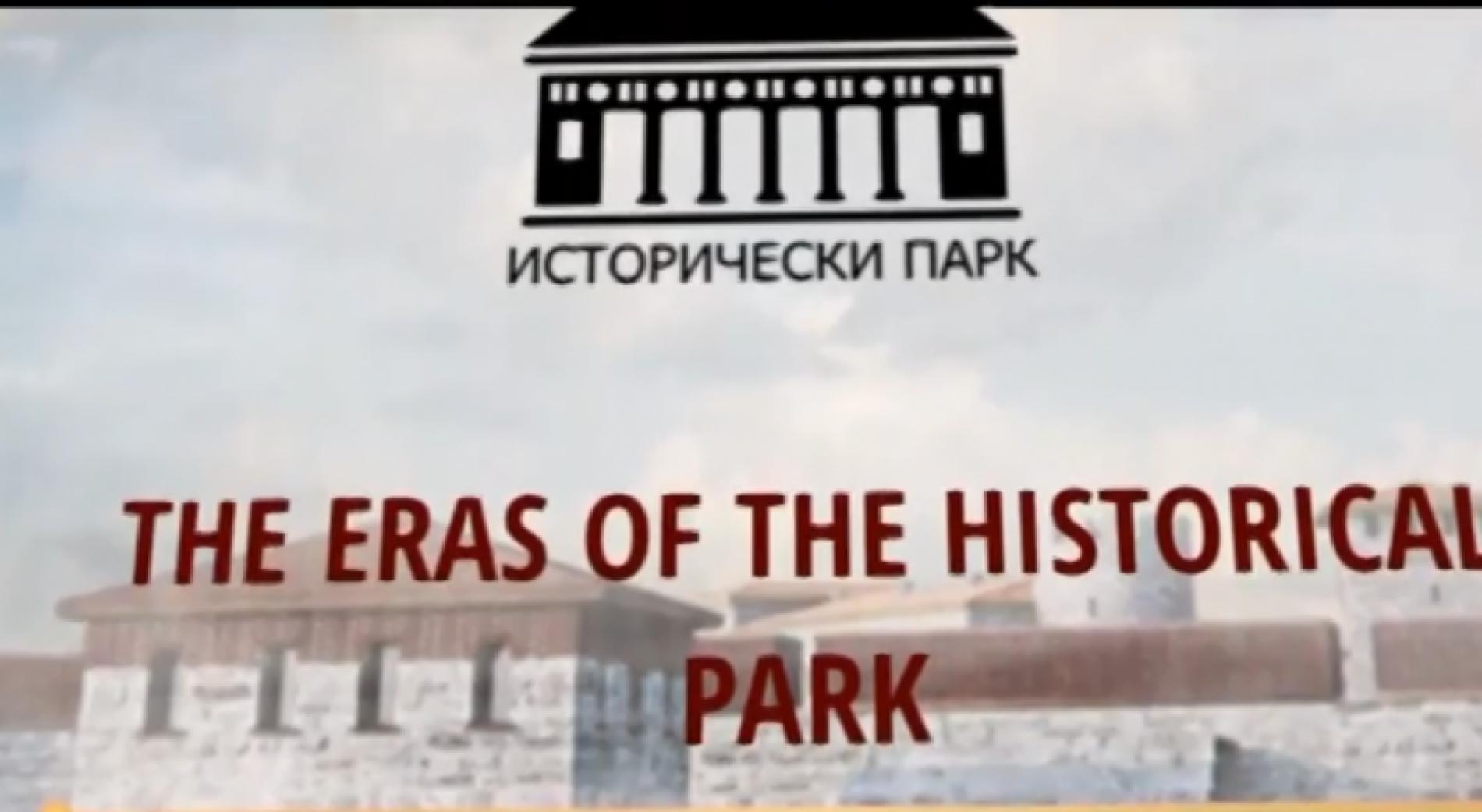 Районная прокуратура Варны начинает проверку Исторического парка