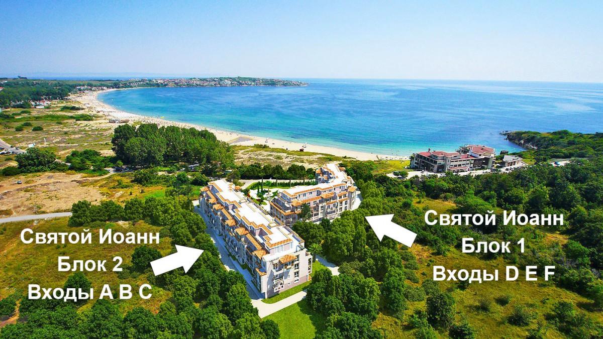 Квартиры в Святом Йоанне в Созополе Болгария